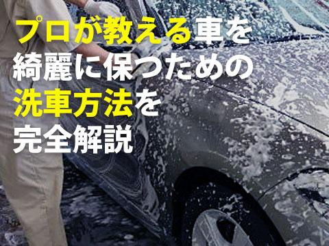 プロが教える車を綺麗に保つための洗車方法を完全解説