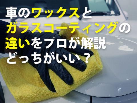 車のワックスとガラスコーティングの違いをプロが解説|どっちがいい?