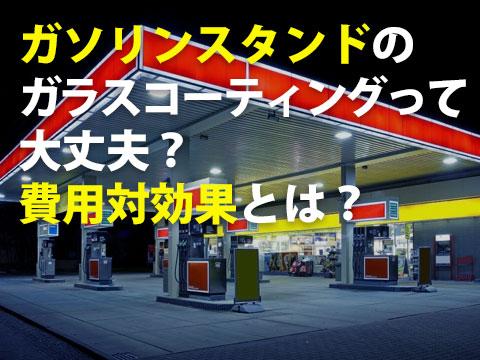 ガソリンスタンドのガラスコーティングって大丈夫?費用対効果とは?