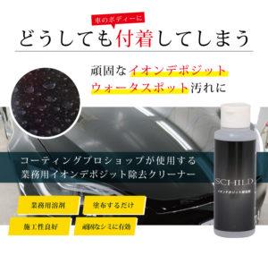 イオンデポジット除去剤の画像