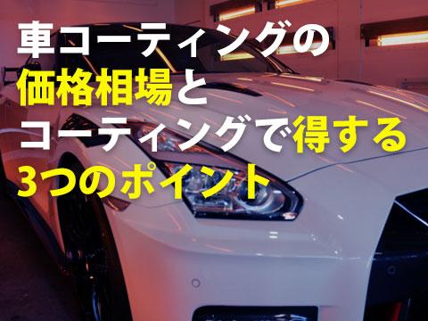 車コーティングの価格相場とコーティングで得する3つのポイント