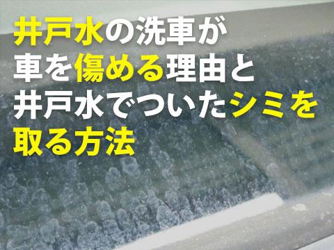井戸水の洗車が車を傷める理由と井戸水でついたシミを取る方法
