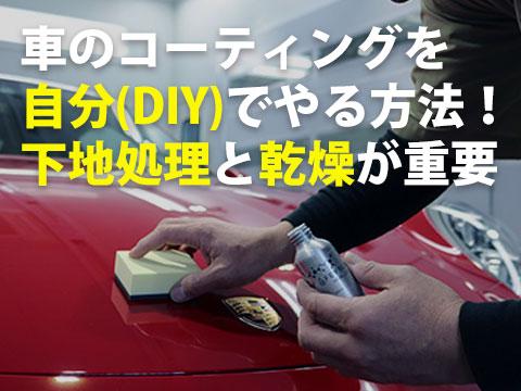 車のコーティングを自分(DIY)でやる方法!下地処理と乾燥が重要