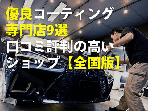優良コーティング専門店9選,口コミ評判の高いショップ【全国版】