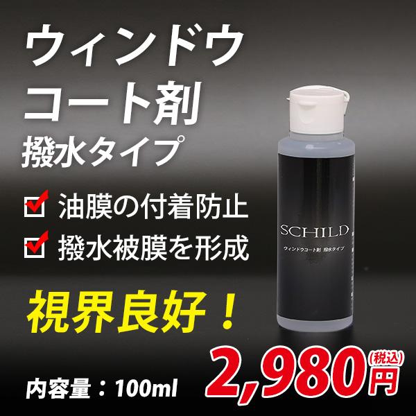フロントガラスコート剤