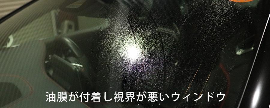フロントガラスに油膜が付着した画像