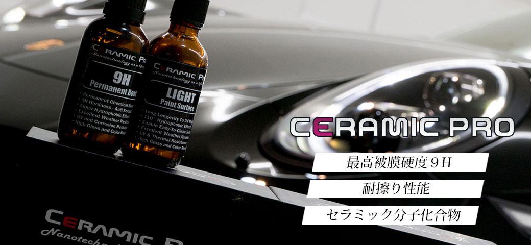 CeramicPro9H