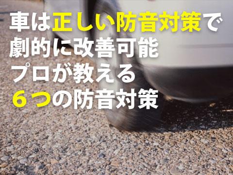 車は正しい防音対策で劇的に改善可能 プロが教える6つの防音対策