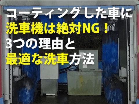 コーティングした車に洗車機は絶対NG!3つの理由と最適な洗車方法