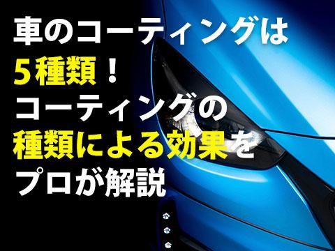 車のコーティングは5種類!コーティング種類による効果をプロが解説