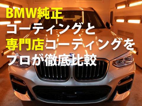 BMW純正コーティングと専門店コーティングをプロが徹底比較