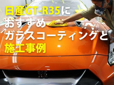 日産GT-R35におすすめガラスコーティングと施工事例