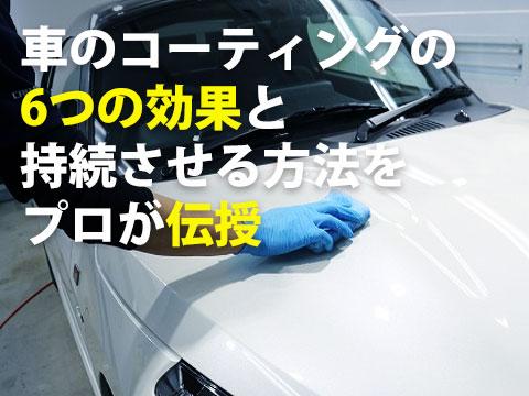 車コーティングの効果|6つの効果と持続させる方法をプロが伝授