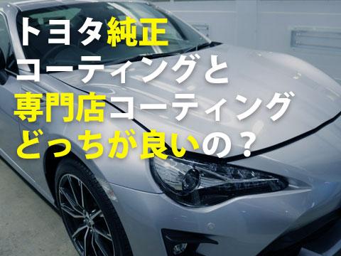 トヨタ純正コーティングと専門店コーティングどっちが良いの?