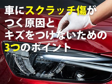 車にスクラッチ傷がつく原因とキズをつけないための3つのポイント