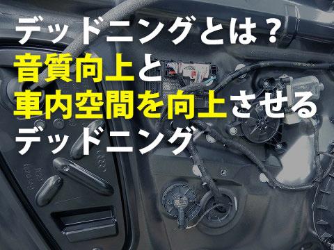 デッドニングとは?音質向上と車内空間を向上させるデッドニング