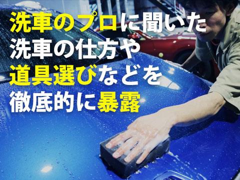 洗車のプロに聞いた洗車の仕方や道具選びなどを徹底的に暴露