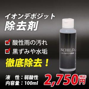 イオンデポジット除去剤