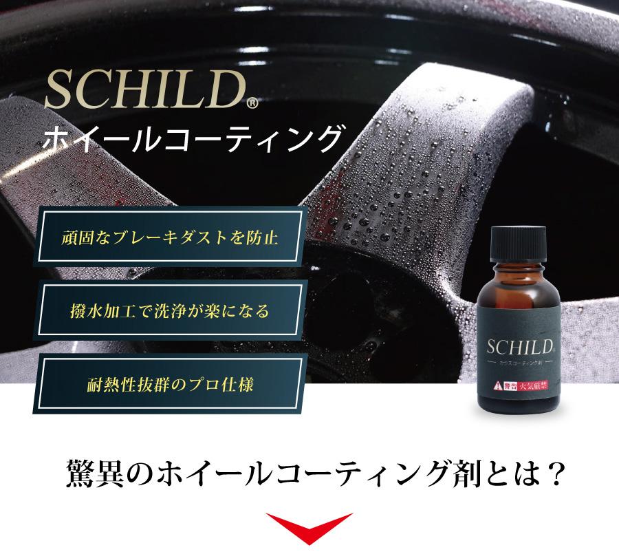 シルト ホイールコーティング剤